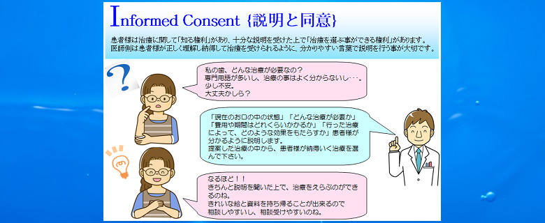 Informed Consent{説明と同意}
